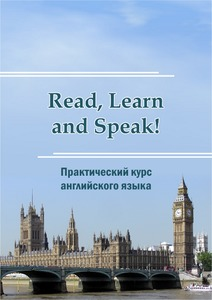 Read, Learn and Speak! Практический курс английского языка